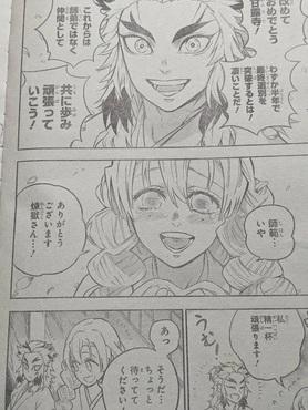 杏寿郎と蜜璃と千寿郎