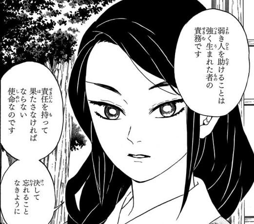 煉獄瑠火(れんごくるか)