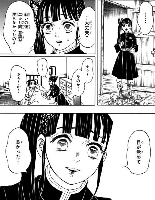 カナヲと炭治郎:看病で炭カナカップル疑惑