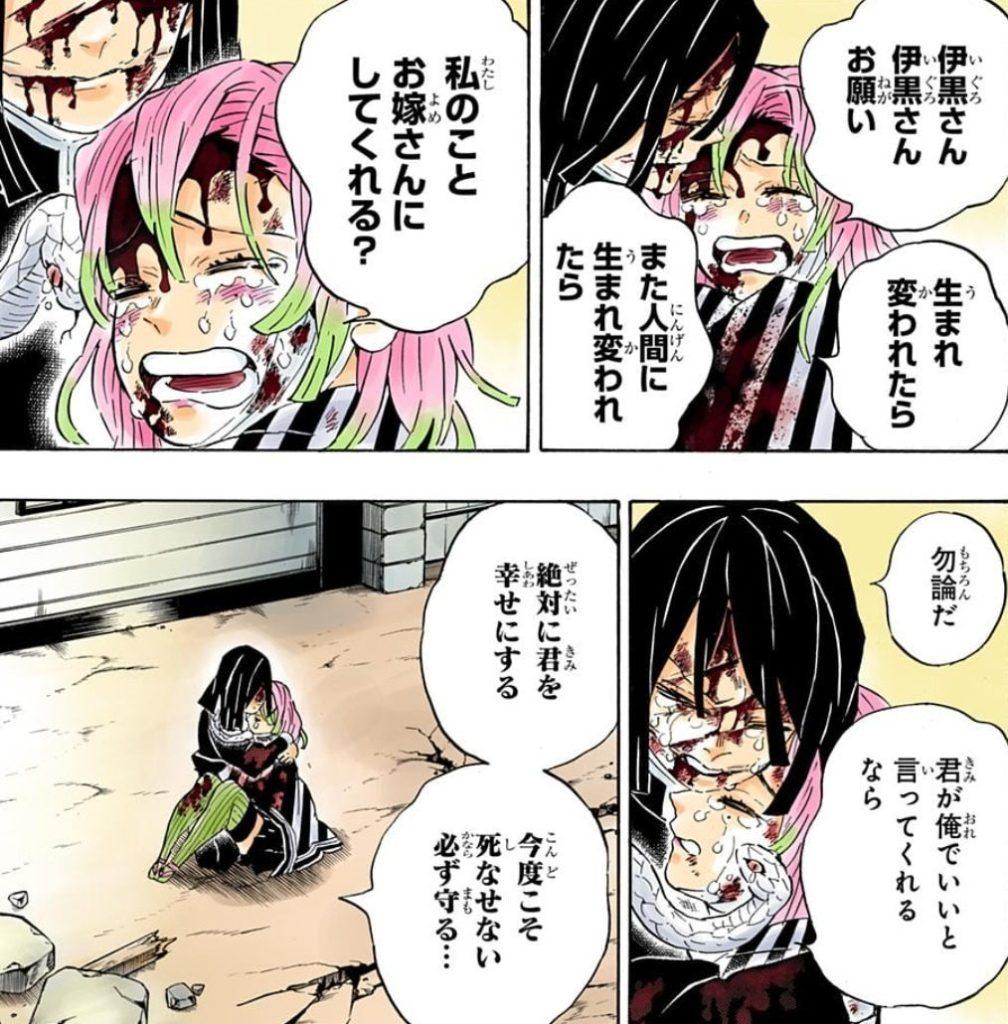 伊黒小芭内と甘露寺蜜璃の最期、最終決戦後に両想いのまま死亡