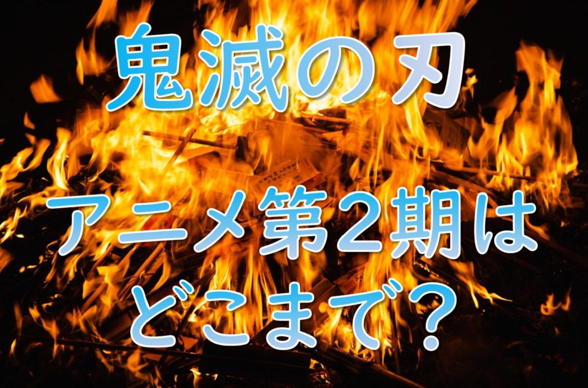アニメ 放送 滅 鬼 日 期 2 の 刃