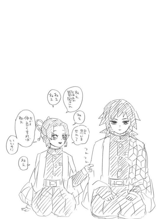 冨岡義勇×胡蝶しのぶ2