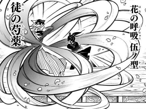 神崎アオイは花の呼吸を使う説