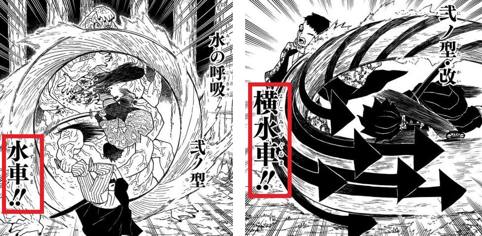 鬼滅の刃:弐ノ型 水車/弐ノ型・改 横水車
