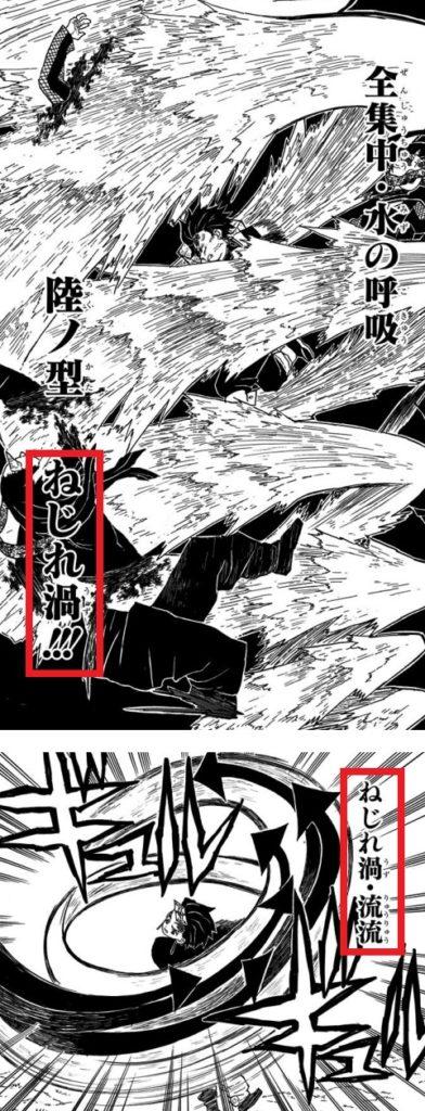 鬼滅の刃:陸ノ型 ねじれ渦/ねじれ渦・流流
