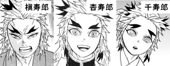 煉獄杏寿郎と煉獄槇寿郎、煉獄千寿郎