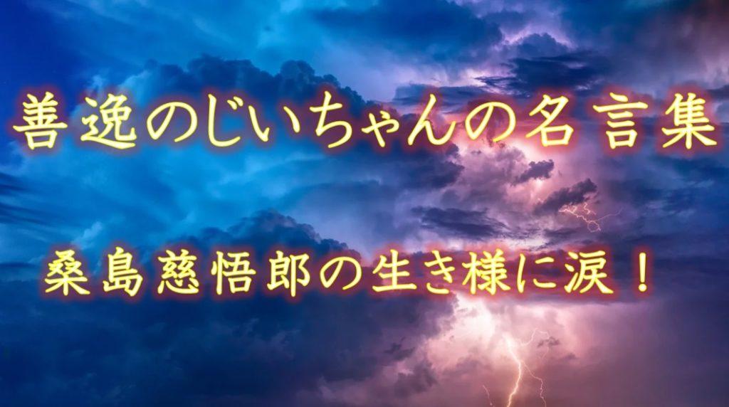 善逸のじいちゃんの名言、セリフや最期!桑島慈悟郎の生き様に涙!