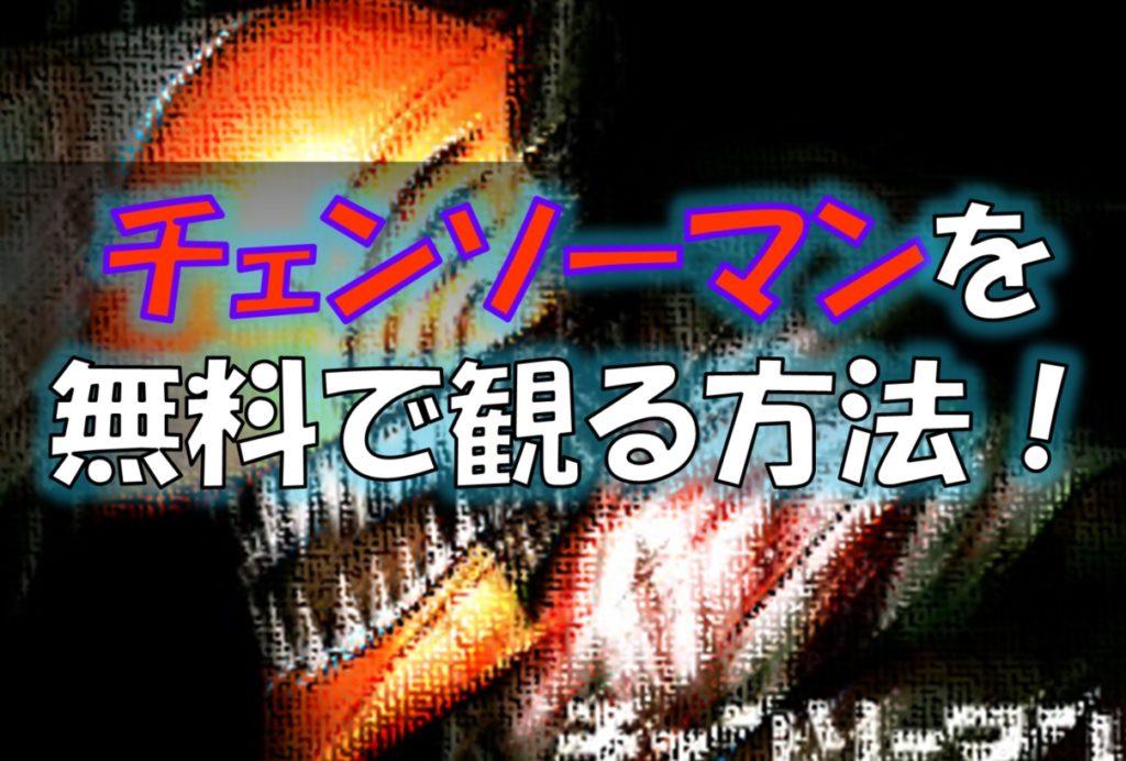 チェンソーマンのアニメを無料で観る方法!