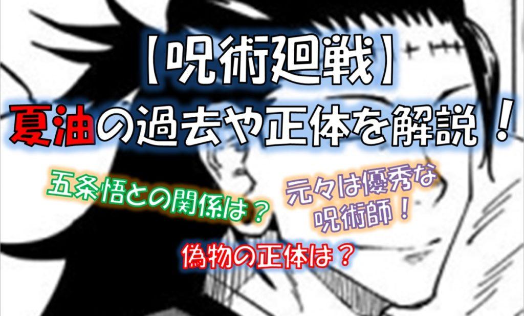 【呪術廻戦】夏油傑(げとうすぐる)の正体!五条悟との関係や過去、偽物について解説!