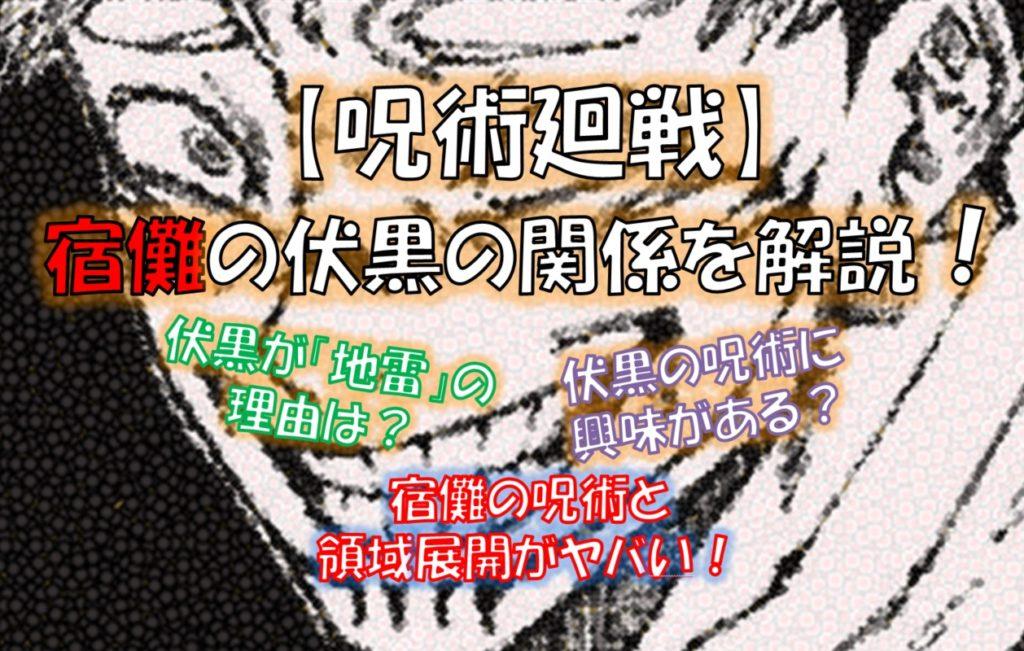 【呪術廻戦】宿儺(すくな)と伏黒の関係とは?術式や領域展開、強さや地雷の理由の解説!