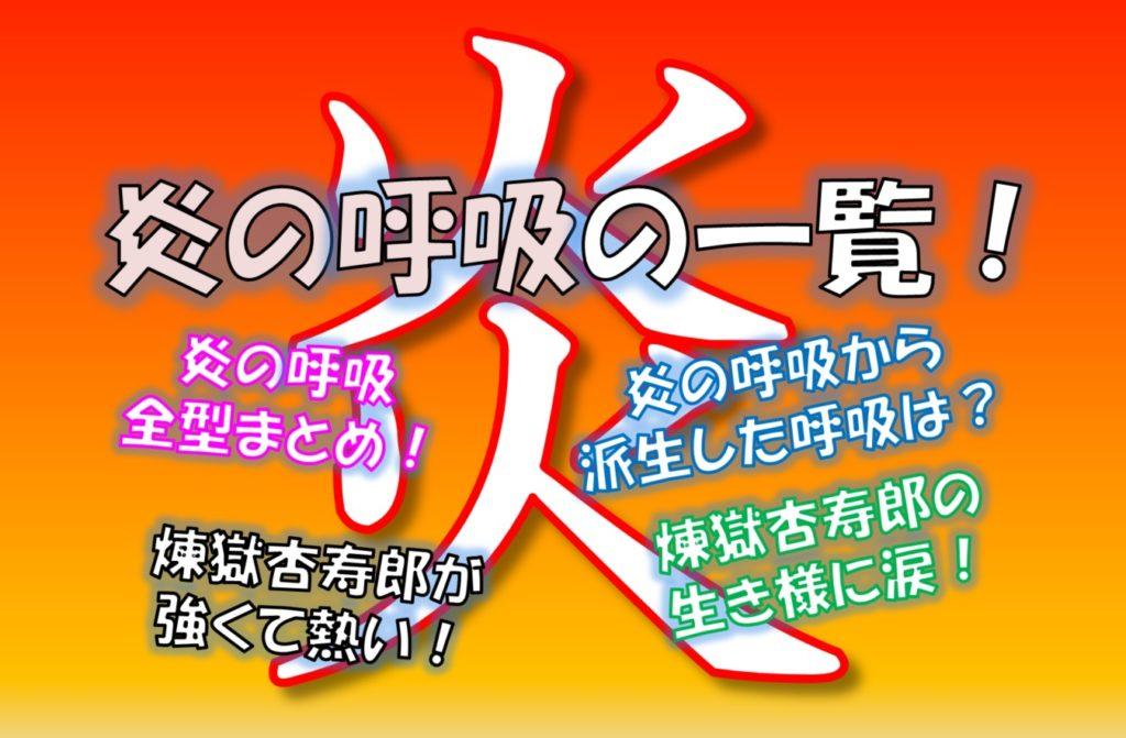 炎の呼吸の一覧!全型と技まとめ!煉獄杏寿郎の強さや炭治郎への影響を考察!