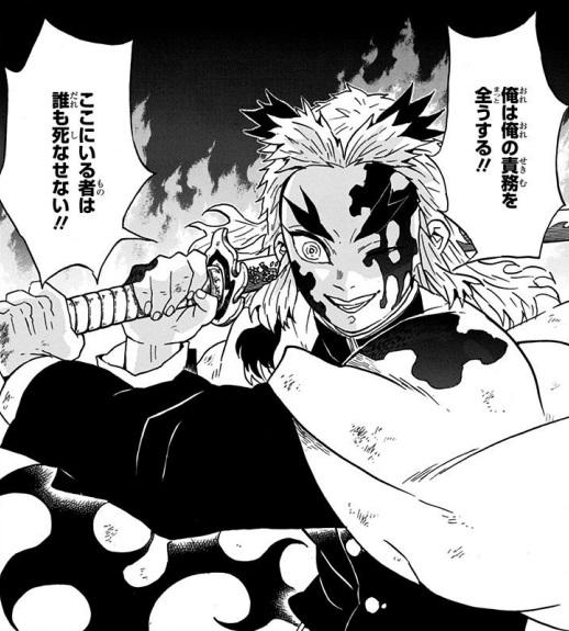 煉獄杏寿郎が死亡せず、生きている説&生き返る説