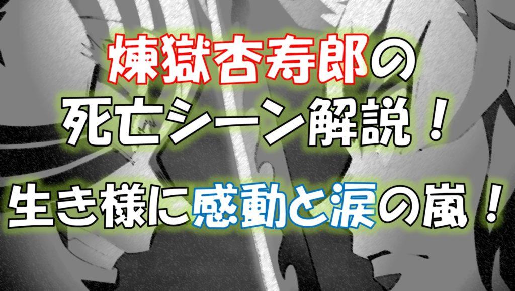 煉獄杏寿郎の死亡シーン!生き様に感動と涙する理由!