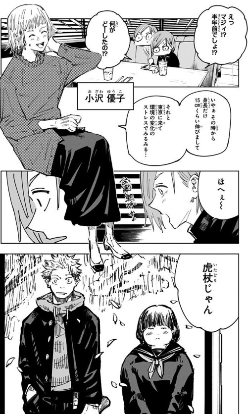 虎杖悠仁と小沢優子の関係