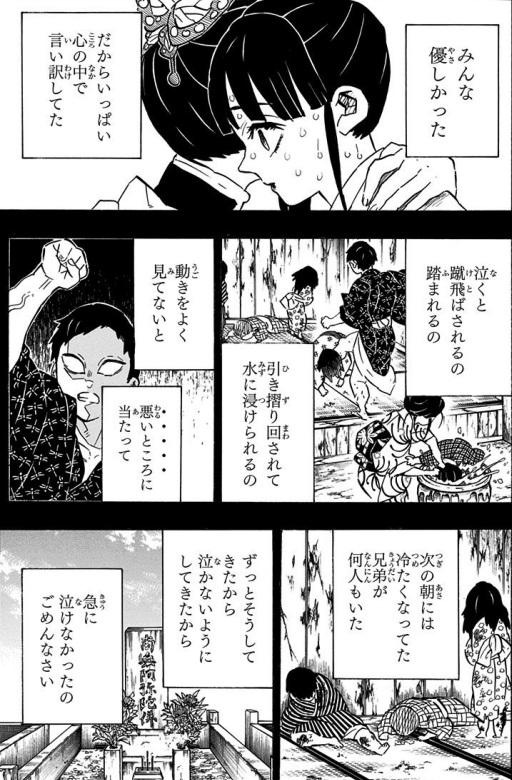 童磨 カナエ