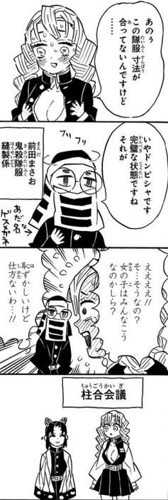ゲスメガネのセクハラ