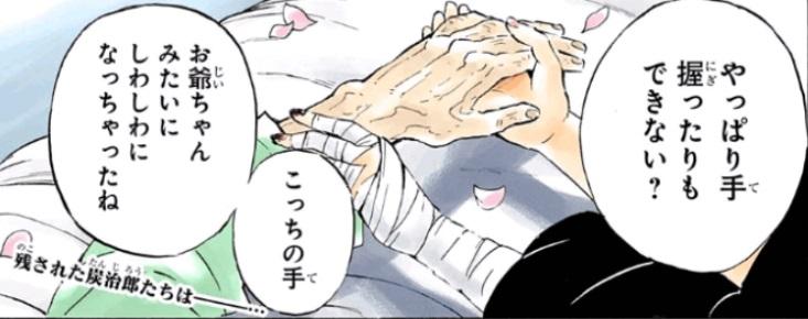 炭治郎の左手