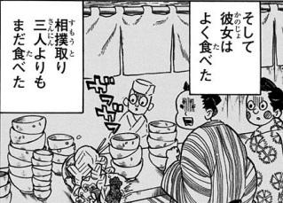 甘露寺蜜璃の食欲はドラゴンボールの悟空並み