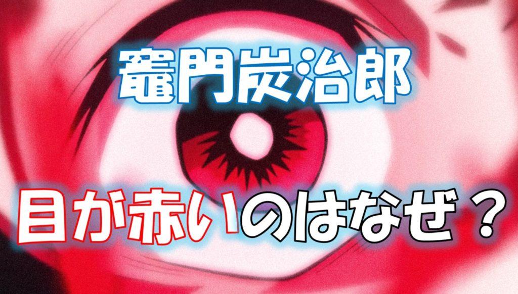 炭治郎の目の色が赤い理由
