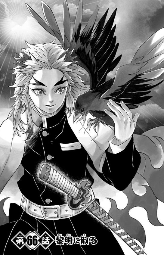 煉獄杏寿郎の死亡シーンは漫画の何巻の何話?