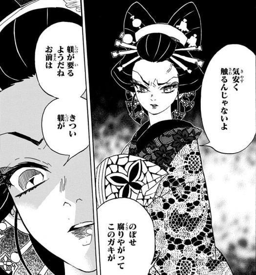 堕姫役は妖艶かつ残虐かつ子供な声
