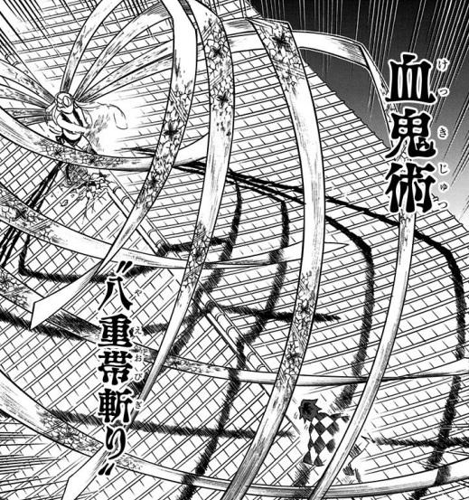 八重帯斬り(堕姫)