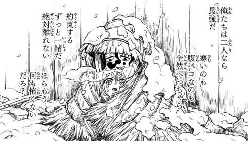 上弦の陸:堕姫&妓夫太郎の人間時代&過去