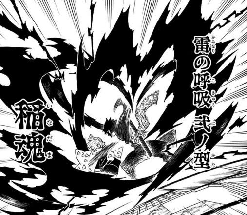 雷の呼吸 弐ノ型 稲魂(いなだま)