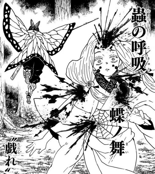 蟲の呼吸・蝶ノ舞「戯れ」(ちょうのまい「たわむれ」)