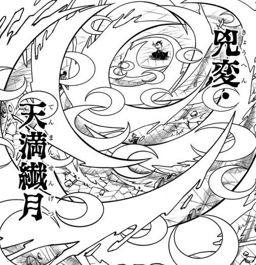 拾肆ノ型 兇変・天満繊月(きょうへん・てんまんせんげつ)