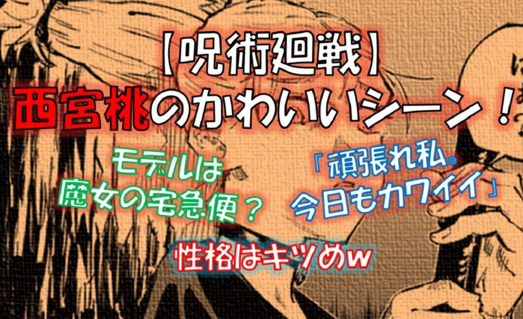 【呪術廻戦】西宮桃がかわいい!登場シーンや性格について解説!