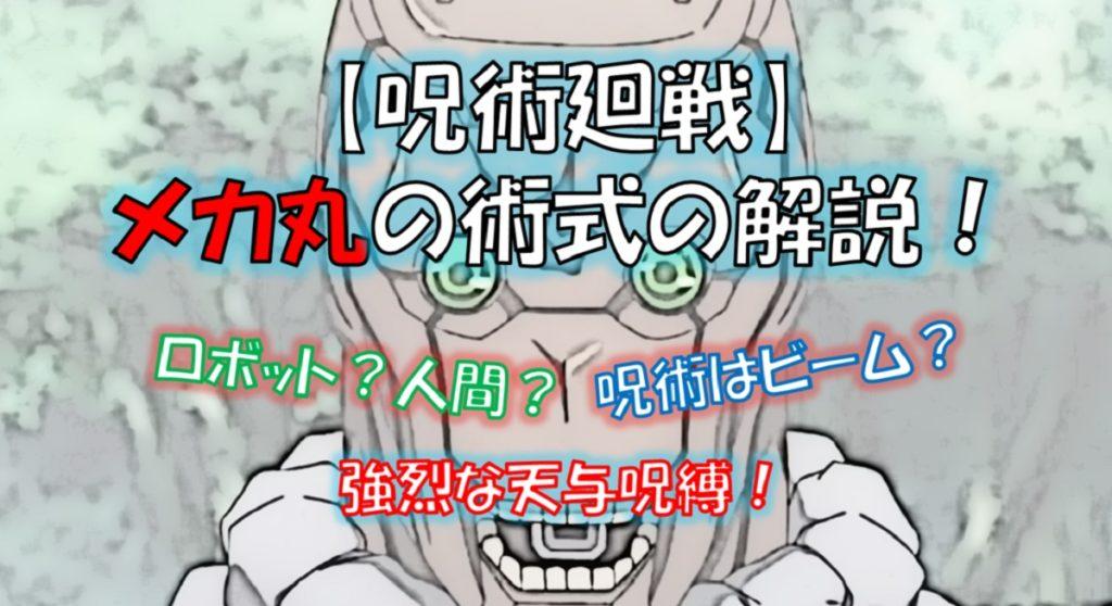 呪術廻戦のメカ丸(与幸吉)の術式や呪術、天与呪縛、強さを解説!