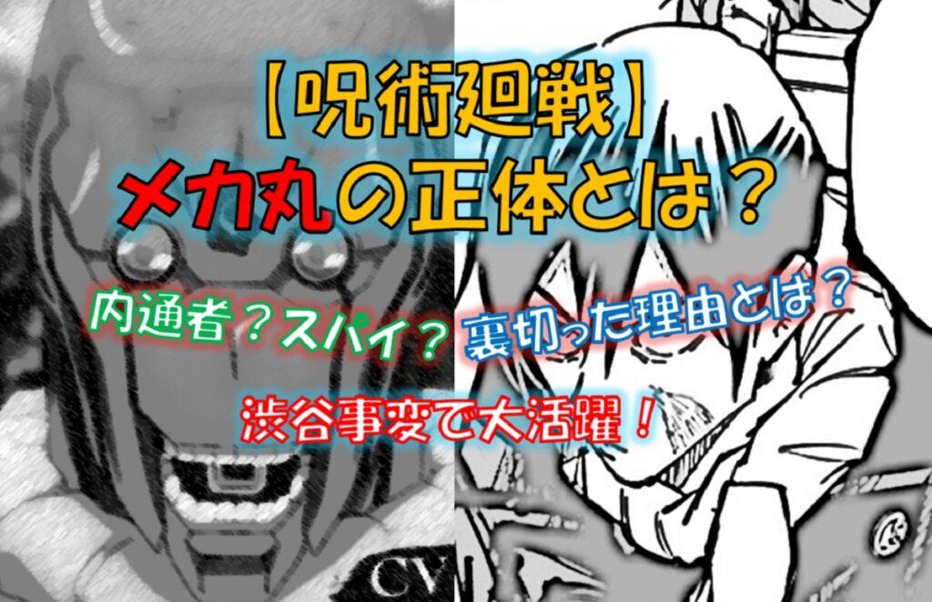 呪術廻戦のメカ丸(与幸吉)の正体とは?死亡後にミニメカ丸に復活!