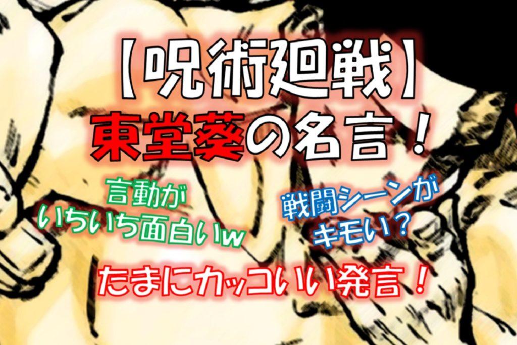 呪術廻戦の東堂葵の名言と名シーン!かっこいい&面白いが気持ち悪い!