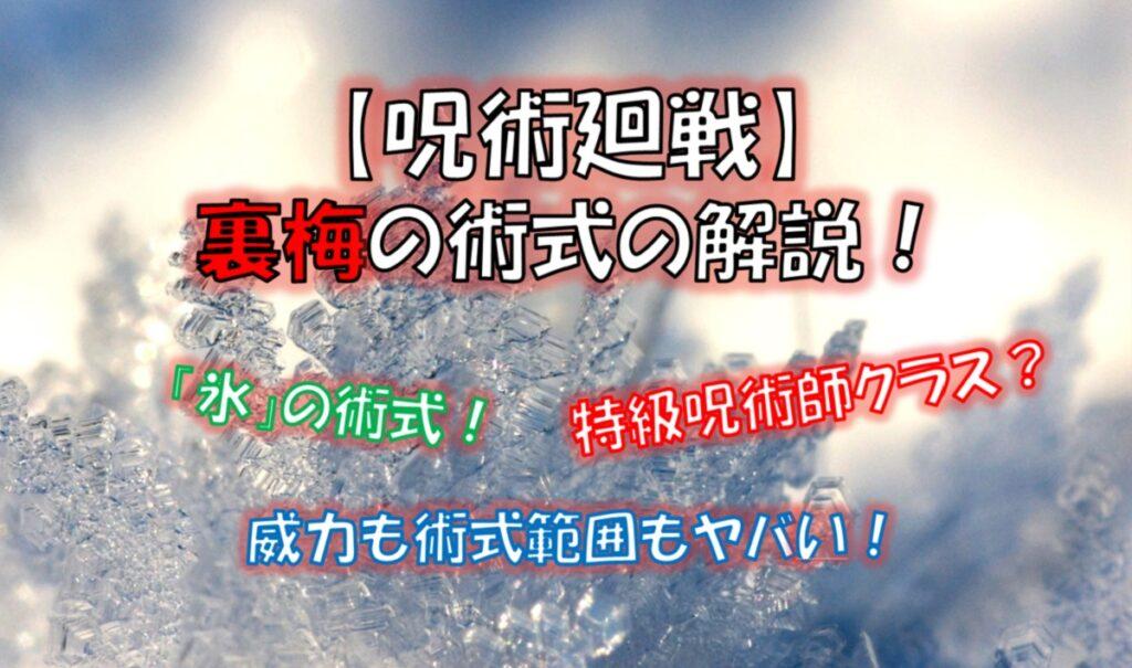 【呪術廻戦】裏梅の術式は?強さは特級?氷の呪術が強すぎる!