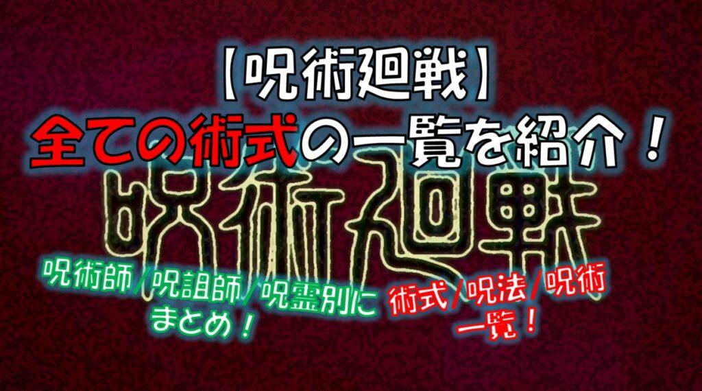 【呪術廻戦】術式の一覧!呪術師、呪詛師、呪霊の呪術や技を紹介!