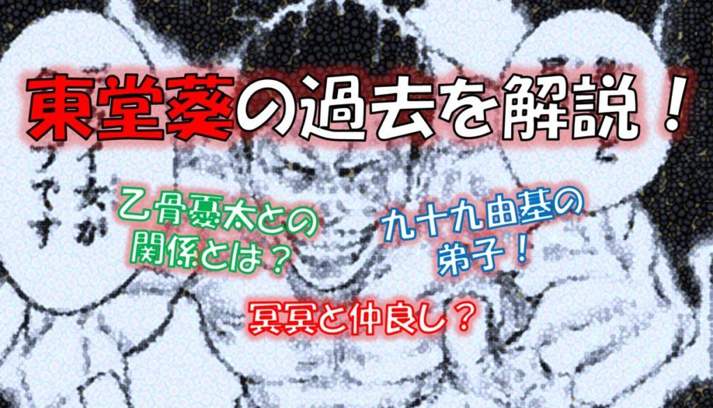 呪術廻戦の東堂葵の過去や乙骨憂太との関係!特級呪術師・九十九由基の弟子!