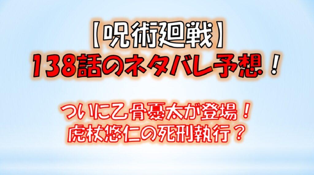 【呪術廻戦】138話のネタバレ予想!乙骨憂太と虎杖悠仁の対決?