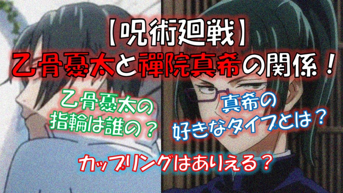 カップ リング 呪術 廻 戦