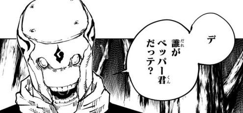 呪術廻戦のメカ丸(与幸吉)のカッコいいシーン:誰がペッパー君だコラ(5巻の第37話)