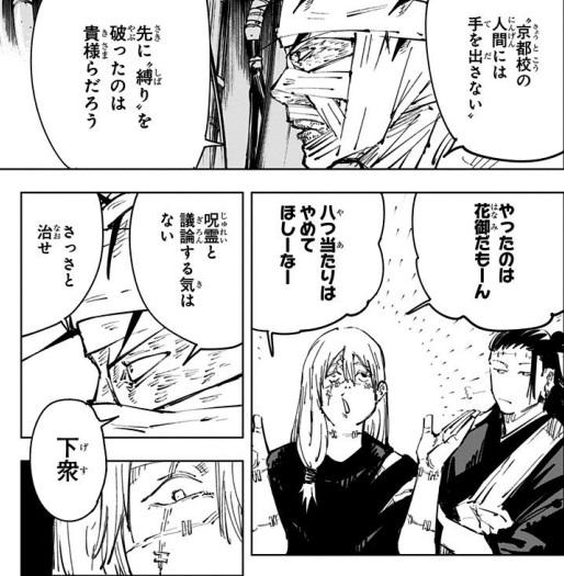 「京都校メンバーに手を出さない」という縛り