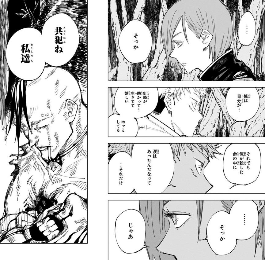 釘崎野薔薇のかわいいシーン:虎杖にフォロー(8巻の第63話)