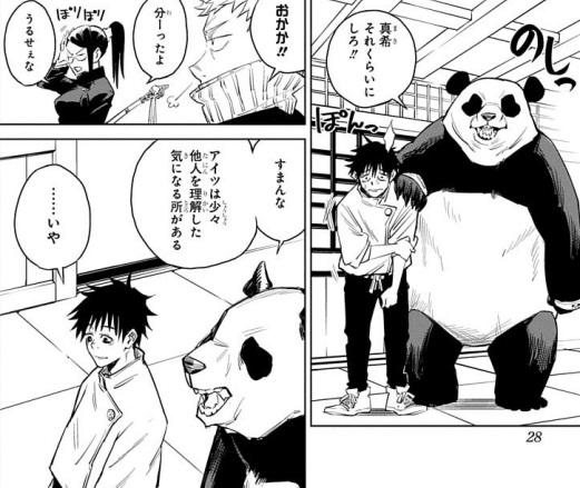パンダは東京校の兄貴分