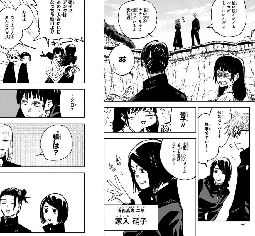 呪術廻戦の庵歌姫がかわいいシーン:硝子と仲良し(8巻の第65話)