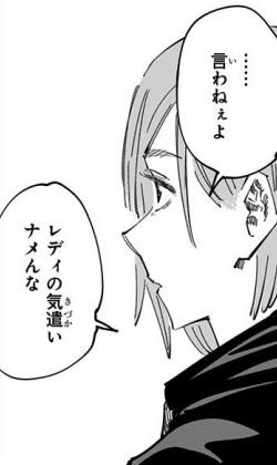 釘崎野薔薇のかわいいシーン:レディの気遣いナメんな(8巻の第63話)