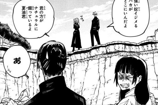 呪術廻戦の庵歌姫がかわいいシーン:夏油傑にブチ切れ(8巻の第65話)