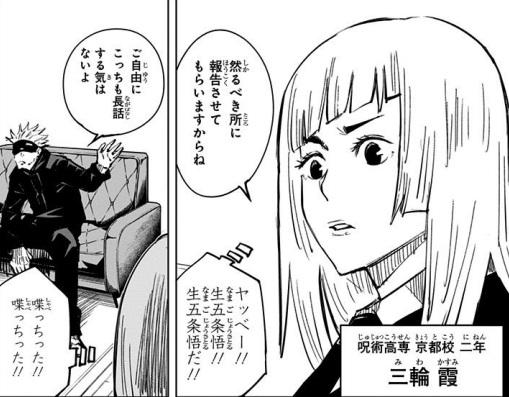 三輪霞のかわいいシーン:五条悟と喋っちった!(3巻第18話)