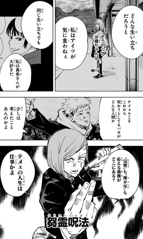 呪術廻戦の釘崎野薔薇はアニキ肌=「野薔薇ニキ」