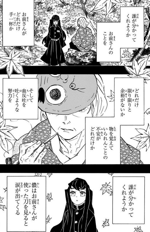 「誰がわかってくれようか・・」(漫画14巻の第119話)