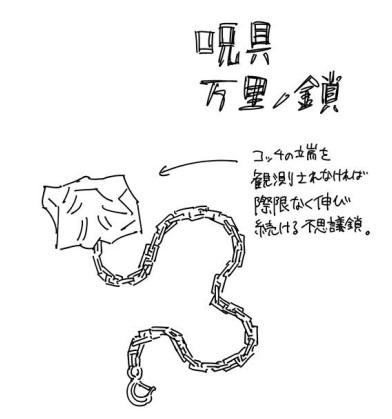 特級呪具・万里ノ鎖(ばんりのくさり)